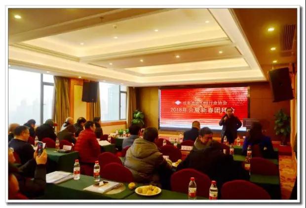 成都表面工程行业协会隆重召开 2018年会暨新春团拜会