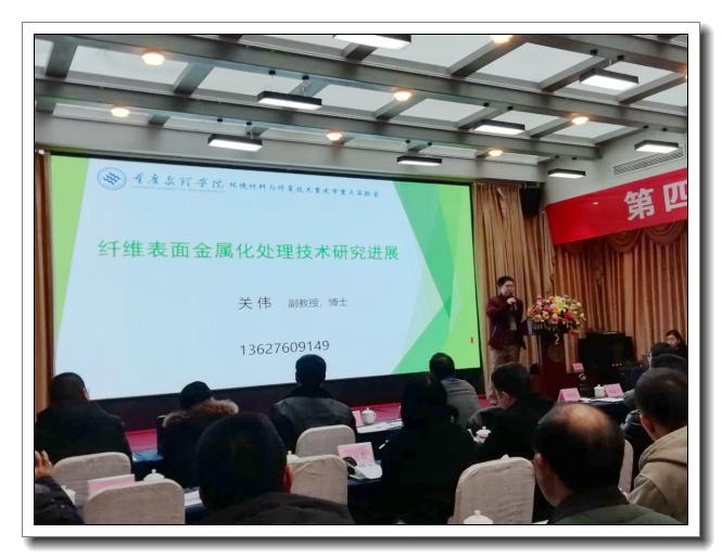 成都表面工程行业协会 参加第四届川渝两地表面工程联谊会暨技术交流大会