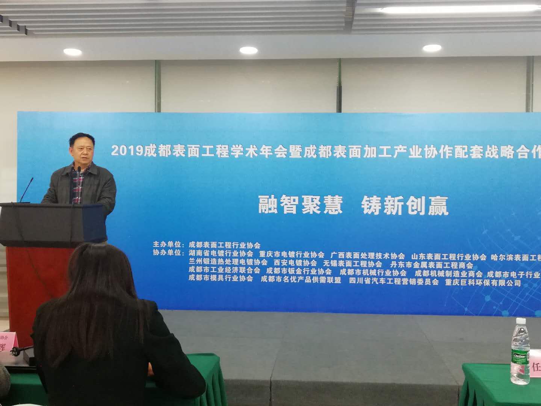 2019成都表面工程学术会议暨第七届成都国际 表面处理展览会盛大落幕