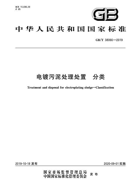 国家市场监督管理总局发布《电镀污泥处理处置分类》,将于2020年9月1日起施行