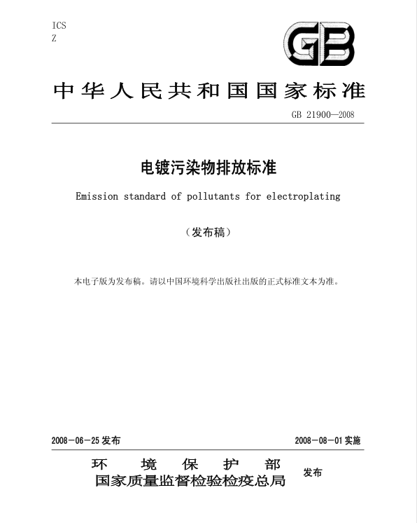 国家生态环境保护部发布《电镀污染物排放标准-GB 21900 —2008》