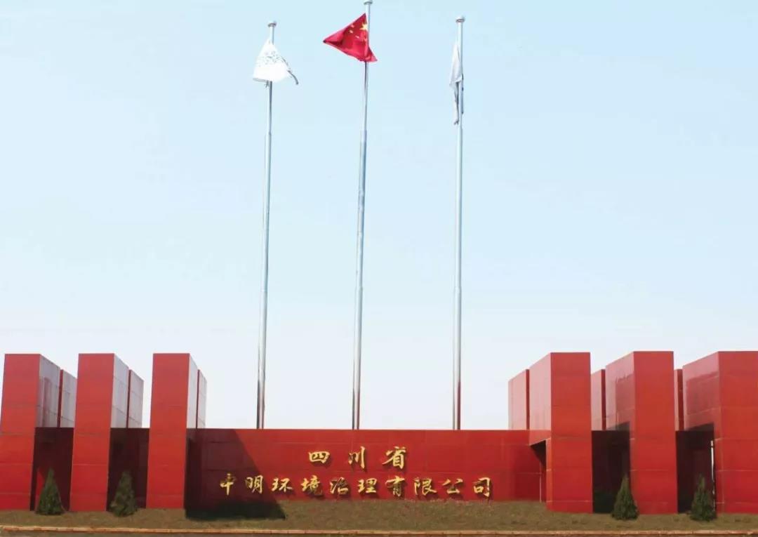 四川省中明环境治理有限公司