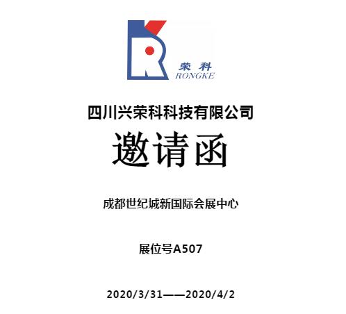 四川兴荣科科技有限公司