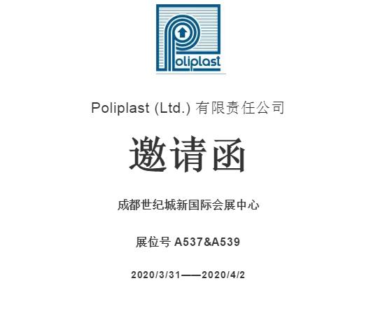 俄罗斯Poliplast (Ltd.) 有限责任公司